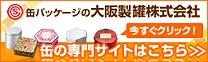 缶パッケージの大阪製罐株式会社